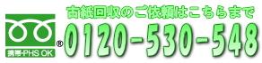 0120-530-548