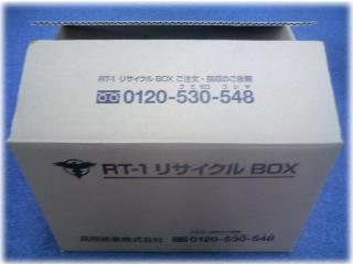 機密書類リサイクルRT1